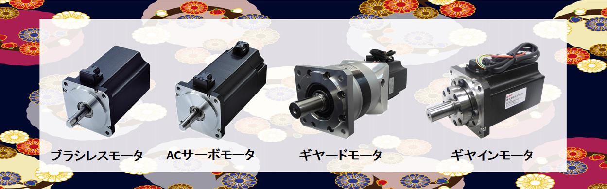 Coreless Motor01